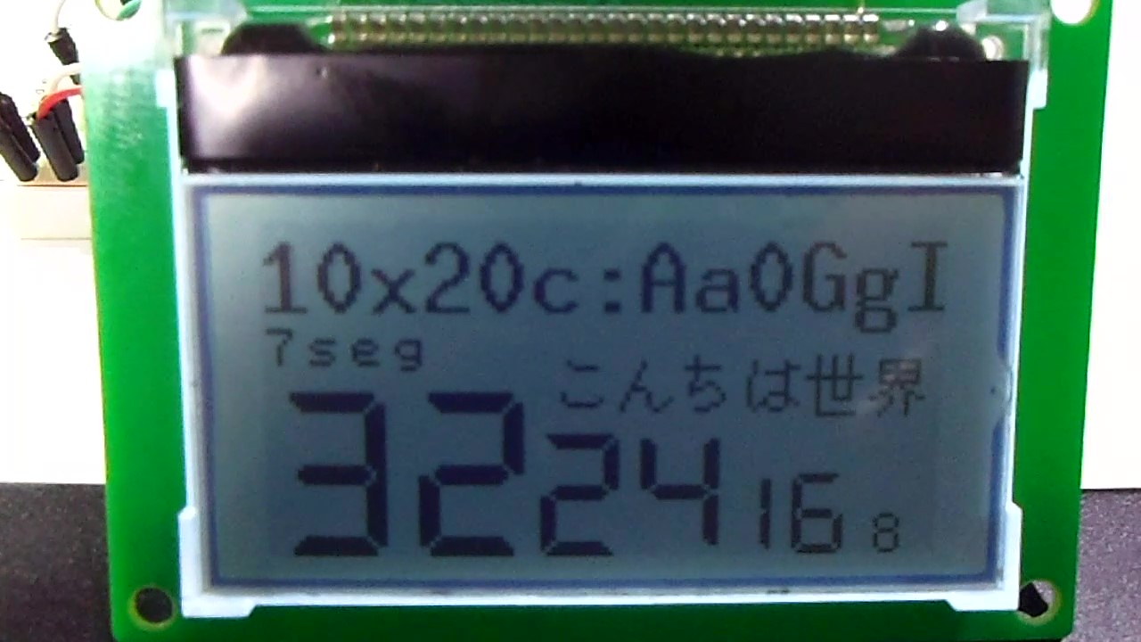 自由研究:DisplayTech社製モノクロLCD(128 x 64)を u8g2